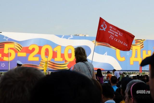 парад победы 2010