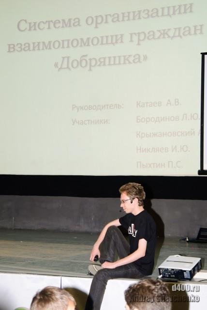 Российский финал Imagine Cup 2011 (1)