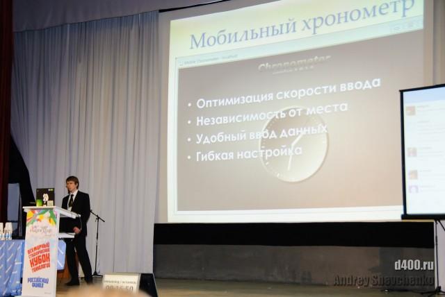 Российский финал Imagine Cup 2011 (14)