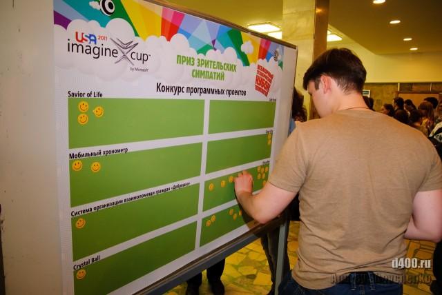 Российский финал Imagine Cup 2011 (22)