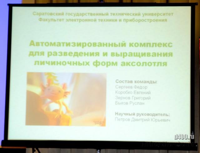 Российский финал Imagine Cup 2011 (34)