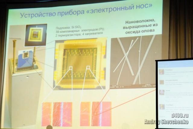 Российский финал Imagine Cup 2011 (40)