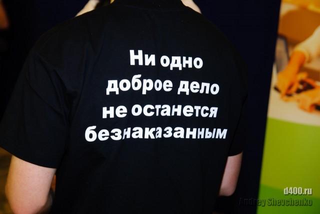 Российский финал Imagine Cup 2011 (47)