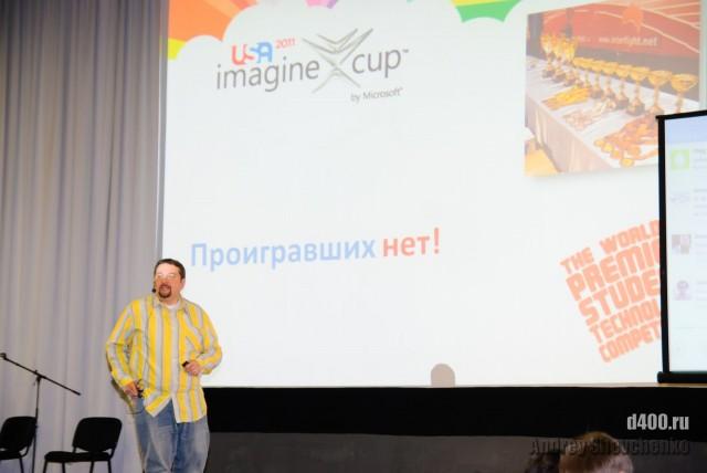 Российский финал Imagine Cup 2011 (52)